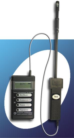 Измеритель температуры и скорости движения воздуха (модель 52)